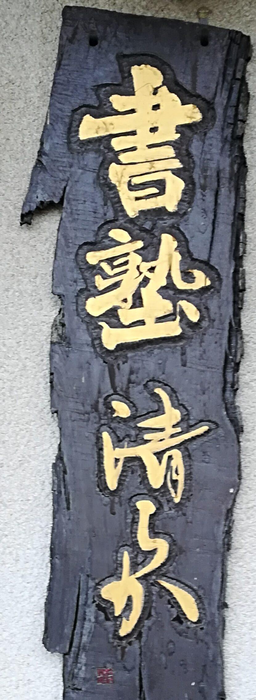 書塾_清らか/Japanese_Calligrapher_Kiyoraka