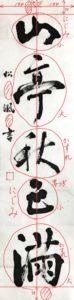 1級 5問 2、b漢字大字